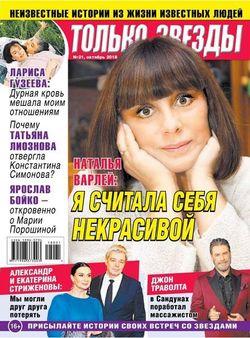 Читать онлайн журнал Только Звезды (№21 2018) или скачать журнал бесплатно