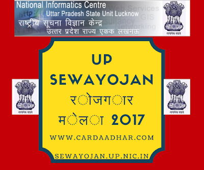 UP SEWAYOJAN रोजगार मेला 2017