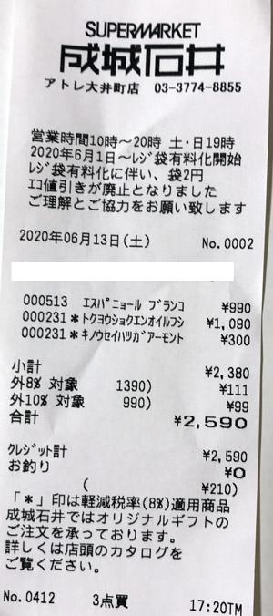 成城石井 アトレ大井町店 2020/6/13 のレシート