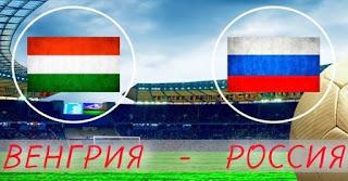 Россия — Венгрия: прогноз на матч, где будет трансляция смотреть онлайн в 21:45 МСК. 14.10.2020г.