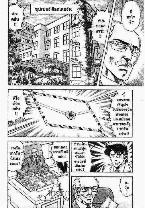 Super Doctor K-ตอนที่ 118