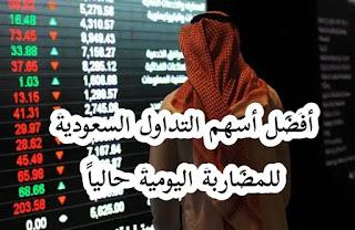 الأسهم السعودية : افضل سهم في السعودية للمضاربة اليومية في السوق السعودي 2021 للتداول اليوم.