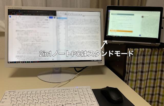 2in1ノートPCをスタンドモードにしてサブディスプレイを追加