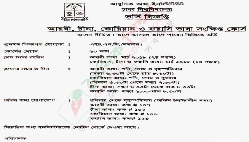 Admission Notice to Modern Language Institute Dhaka University