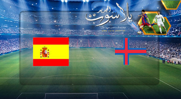 نتيجة مباراة اسبانيا وجزر فاروه بتاريخ 07-06-2019 التصفيات المؤهلة ليورو 202،