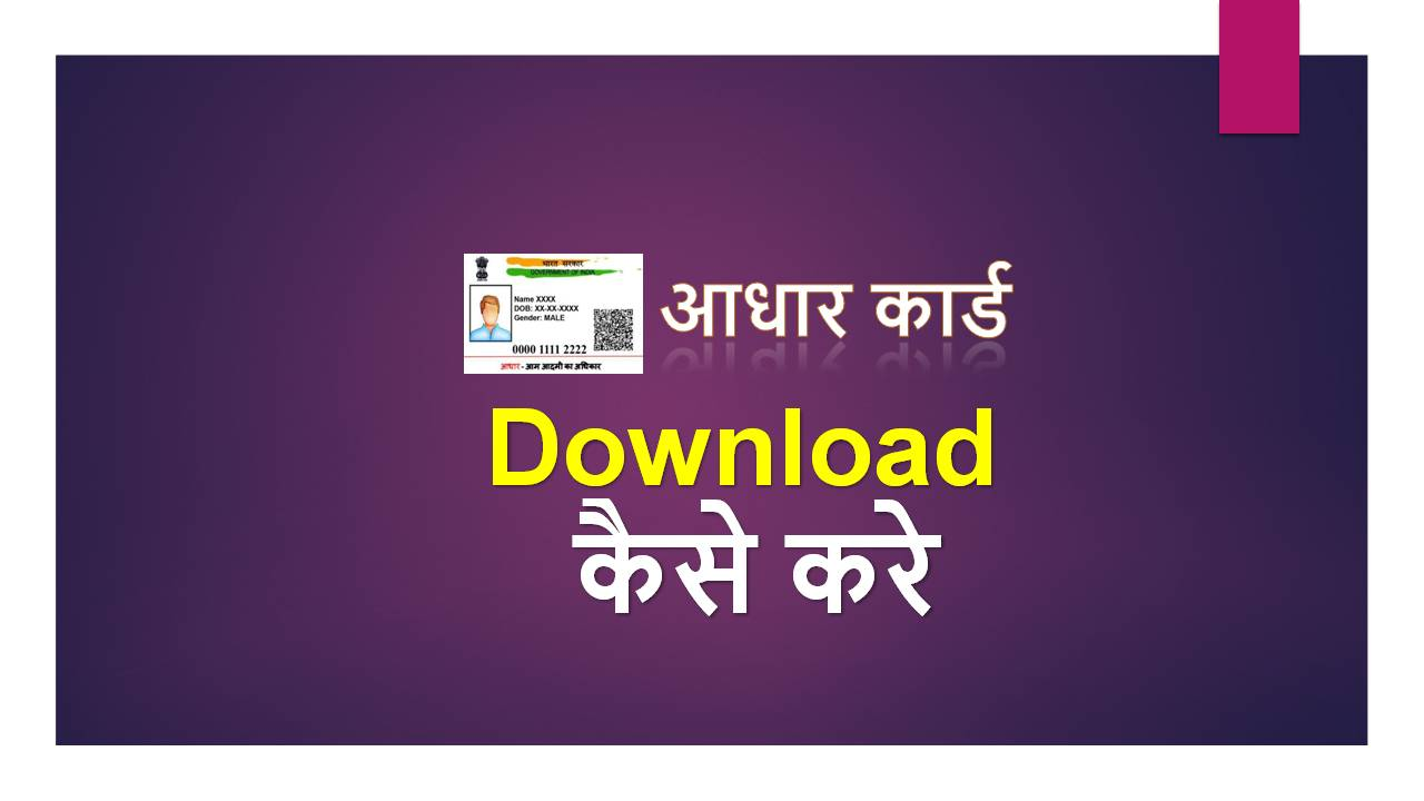 what is adhar card password