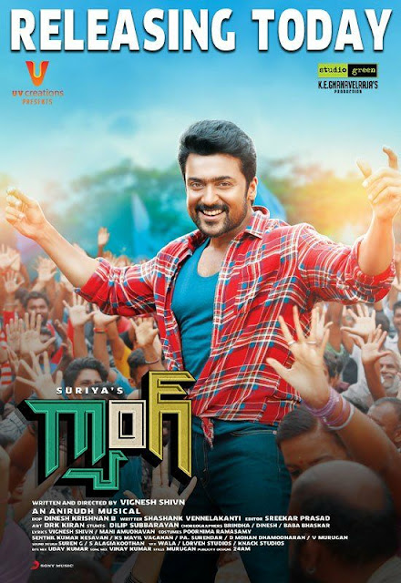 gang movie review ,gang movie ratings,gang hit or flop,gang Telugu movie review,gang ratings,gang cinema review,gang film review ,suriya gang review,gang suriya reviews,suriya movie review,gang cinema ratings,Telugucinemas.in gang review,gang ratings in all websites