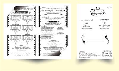 how to make shadi card in hindi | 7 shadi card cdr file for corel draw |wedding card matter in hindi for son| AR Graphics