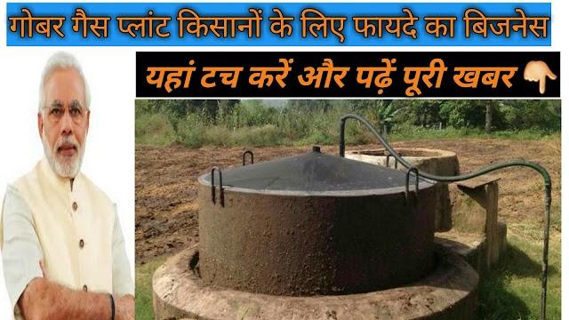 Gobar gais plant business for farmers   किसानों के लिए गोबर गैस प्लांट फायदे का बिजनेस   गोबर गैस प्लांट कैसे लगाएं जाने