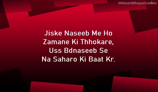 Image Sad Shayari Download in Urdu With Photo
