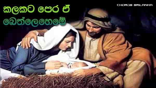 Ma Saminde chords, Kalakata Pera chords, Christmas Songs, Sinhala Hymn, Kitu Bathi Gee,