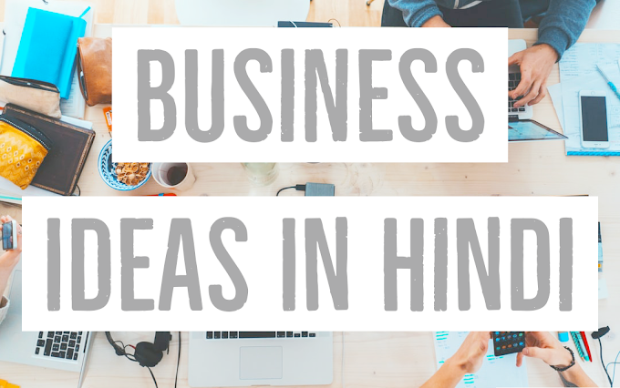 Online low investment business ideas in hindi-new business hindi-business hindi 2020-small business