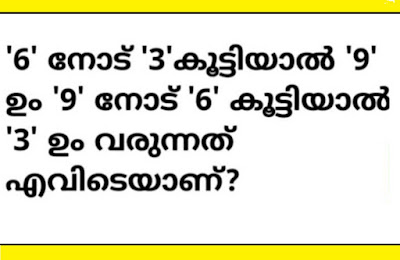Malayalam Question