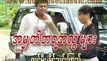 Movie Name - Ah Mhat Ta Ya Ah Lwe Myar