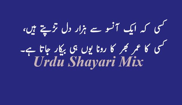 Kisi ke aek aansu | Aansu shayari | Urdu shayari
