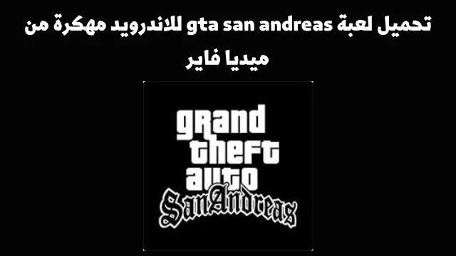 تحميل لعبة gta san andreas للاندرويد مهكرة من ميديا فاير