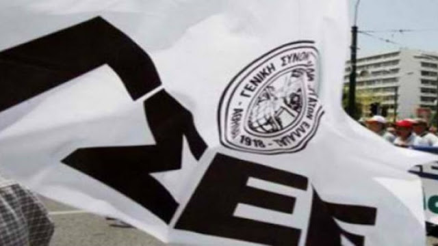 24ωρη Πανελλαδική Απεργία προκήρυξε η ΓΣΕΕ