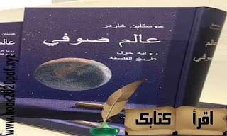 تحميل pdf الأن كتاب عالم صوفي حول تاريخ الفلسفة /اقرأ كتابك