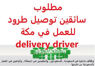Delivery drivers are required to work in Mecca  To work in Mecca  Type of shift: full time  Academic qualification: not required  Experience: at least two years of work in the field, and knowledge of the city's neighborhoods Must have a valid driver's license That he is not less than 21 years old and not more than 40 years old  Salary: 2800 riyals in addition to 500 riyals when achieving the target (700 consignments per month), and 3 riyals for each parcel after arriving at the target, and other benefits