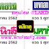 เลขเด็ดงวดนี้ หวยหนังสือพิมพ์ หวยไทยรัฐ บางกอกทูเดย์ มหาทักษา หวยเดลินิวส์ งวดวันที่1/10/62