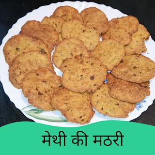 Methi ki Mathri  Tikde  Easy Evening Snacks  Asha and Anita recipe राजस्थानी मेथी की मठरी टीकडे