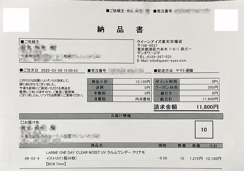クイーンアイズ楽天市場店 2020/3/9 ネット注文のレシート