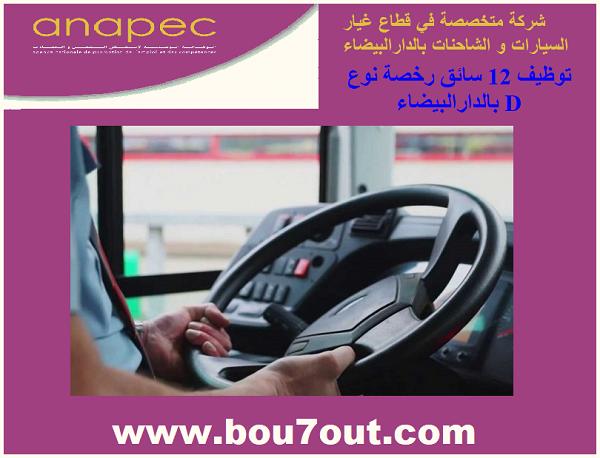 توظيف 12 سائق رخصة نوع D بالدارالبيضاء