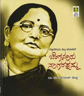 http://www.navakarnatakaonline.com/bengaluru-nagaratnamma