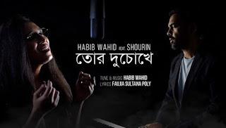 Tor Du Chokhe Lyrics (তোর দুচোখে) - Habib Wahid, Shourin