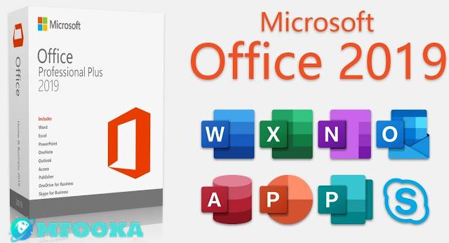 مميزات برنامج office 2019