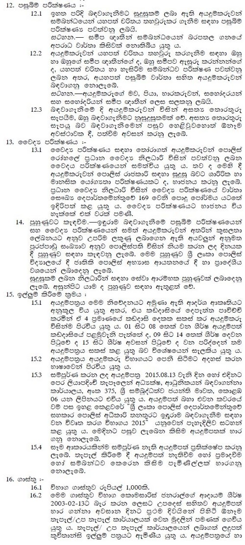 Vacancies at Sri Lanka Police Asst.Supirintendent of