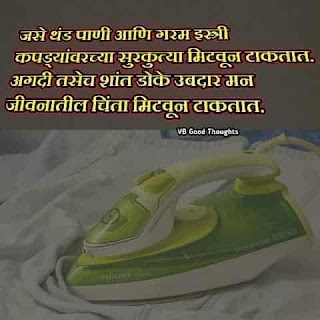 चिंता-Marathi-Suvichar-With-Images -सुंदर विचार-Good-Thoughts-In-Marathi-on-Life-vb-good-thoughts