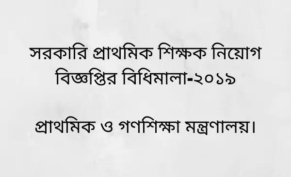 সরকারি প্রাথমিক শিক্ষক নিয়োগ বিজ্ঞপ্তির বিধিমালা-২০১৯: