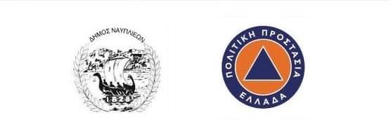 Σύγχρονος Επιχειρησιακός Εξοπλισμός στο Τμήμα Πολιτικής Προστασίας του Δήμου Ναυπλιέων