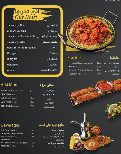 مطعم اميمتي الرياض المنيو ورقم الهاتف والعنوان