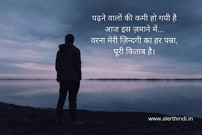 zindagi sad shayari in hindi
