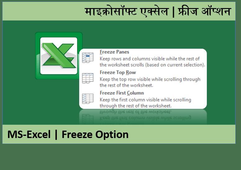 Freeze Cells in Excel
