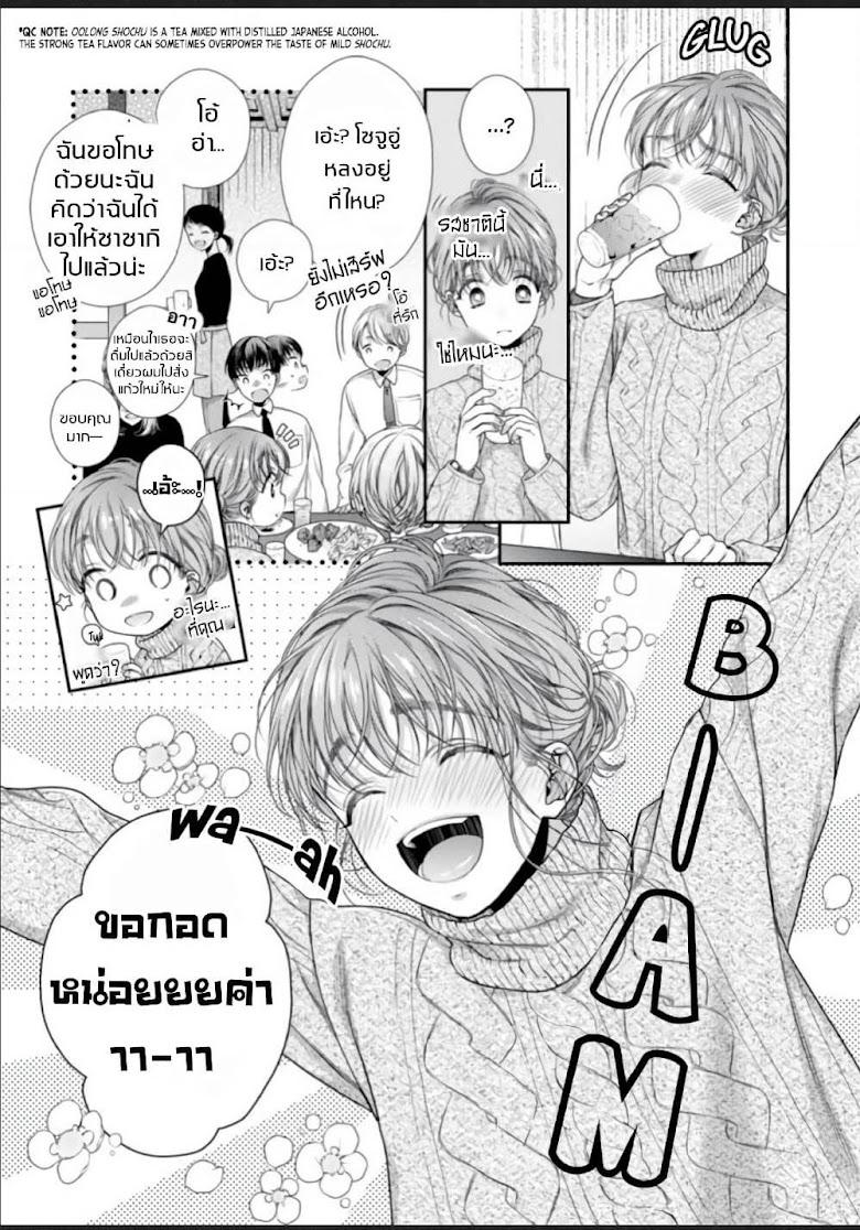 Koko kara wa Otona no Jikan desu. - หน้า 21