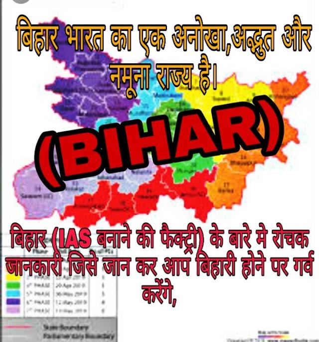 Amazing facts about Bihar in hindi ( बिहार के बारे में रोचक तथ्य हिंदी में)
