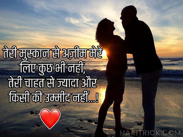 Best Relationship Shayari for Couples in Hindi