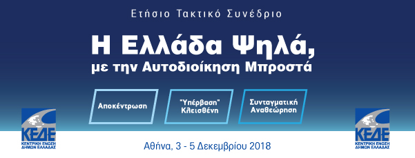 «Η Ελλάδα Ψηλά με την Αυτοδιοίκηση Μπροστά» : Ξεκινά σήμερα το τριήμερο συνέδριο της Αυτοδιοίκησης στην Αθήνα