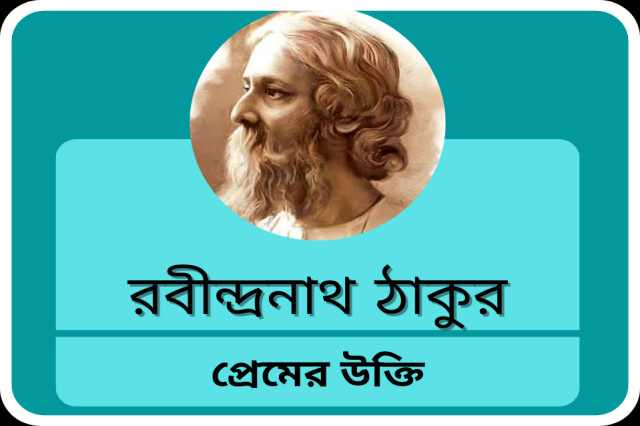 Bengali Romantic Quotes By Rabindranath Tagore