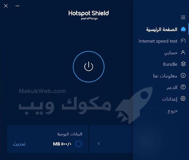 واجهة برنامج وت سبوت شيلد للكمبيوترعربي ويندوز 7 8 10