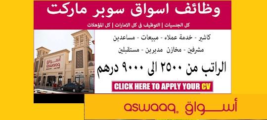 وظائف سوبر ماركت أسواق في دبي