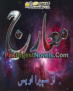 Miraaj (Complete Novel) By Suhaira Awais