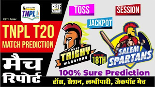TNPL 2021 SS vs RTW TNPL T20 18th Match 100% Sure Today Match Prediction Tips