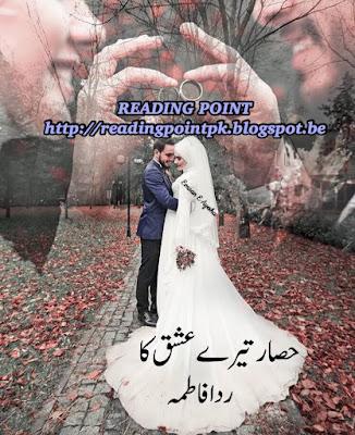 Hisar tere ishq ka by Rida Fatima Online Reading