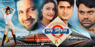 Love Station Bhojpuri Movie