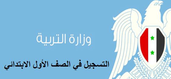 ننشر الاوراق المطلوبه لتسجيل صف اول ابتدائي سوريا ٢٠٢٢ - تسجيل الطلاب الجدد في الأول الابتدائي 2022 في المحافظات السورية