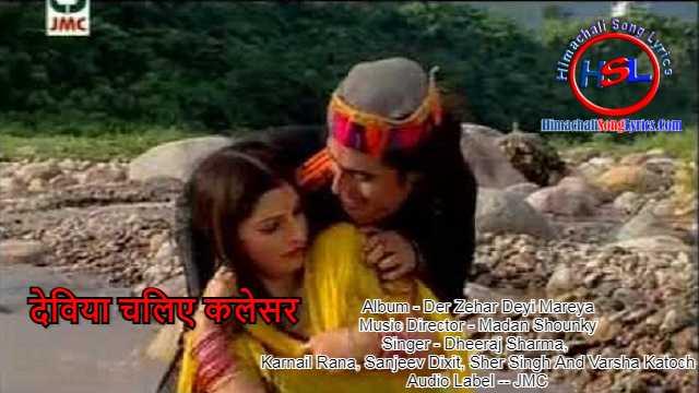 Deviya Chaleya Kalesar Song Lyrics - Karnail Rana